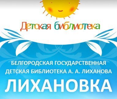 Детская библиотека А. Лиханова